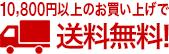 10,000円(税抜)以上のお買上げで送料無料!